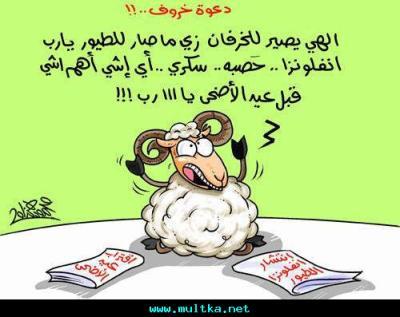 do3aa al kharofe